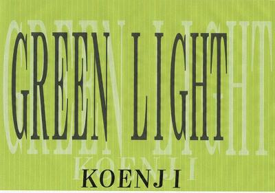 GREEN LIGHT 高円寺